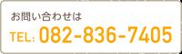 お問い合わせは 082-836-7405